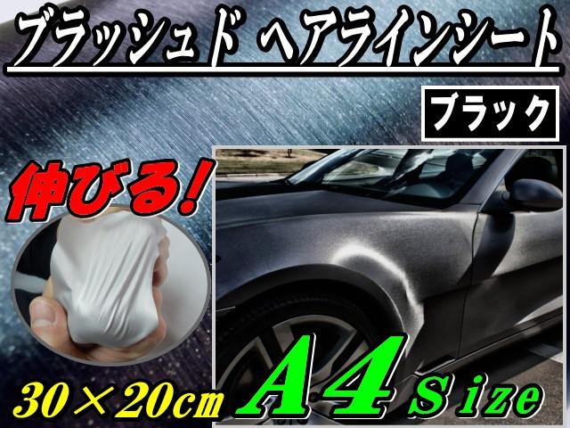 ヘアラインシート (A4) 黒 【商品一覧】幅30cm×2...