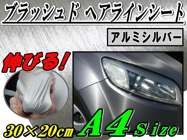 ヘアラインシート (A4) 銀 【メール便 送料無料】...