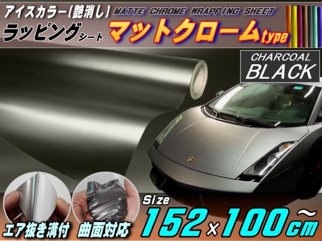 マットクローム (大) 黒 【商品一覧】 幅152cm×1...