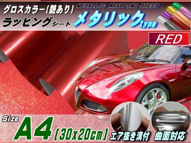 メタリックシート (A4) 赤 幅30cm×20cm レッド ...