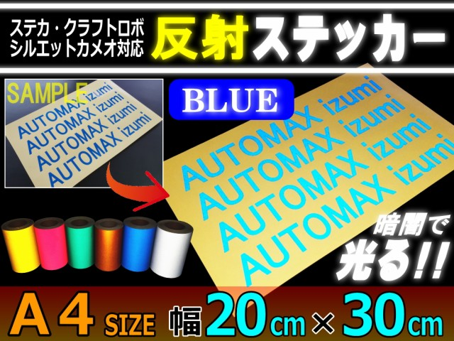 反射シート (A4) 青 幅20cm×30cm リフレクトステ...