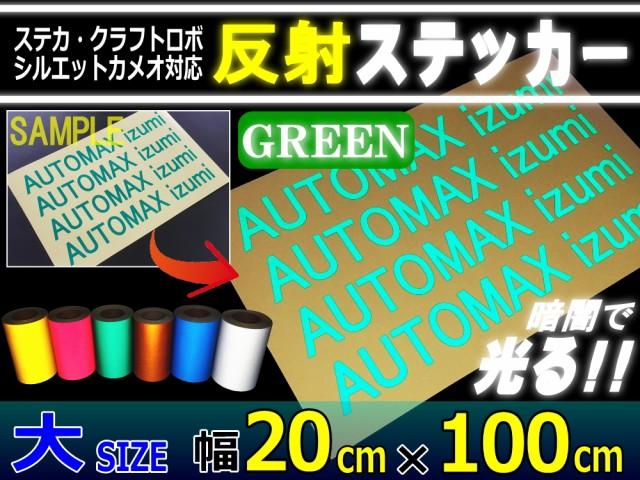 反射シート (大) 緑 幅20cm×100cm リフレクトス...