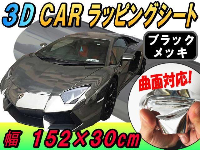 メッキ ラッピングシート (30cm) 黒 【商品一覧】...