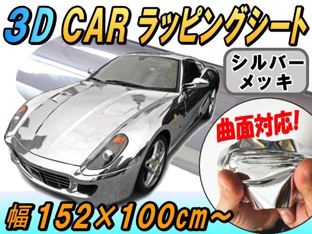 メッキ ラッピングシート (大) 銀 【商品一覧】 ...