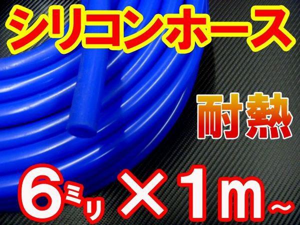 シリコン (6mm) 青 シリコンホース 耐熱 汎用 内...