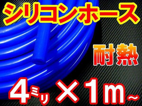 シリコン(4mm)青 【商品一覧】耐熱バキューム汎...