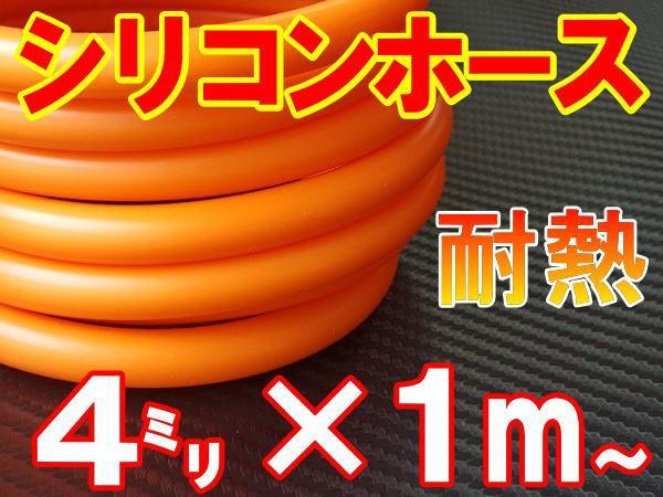 シリコン (4mm) 柿 【商品一覧】 シリコンホース ...