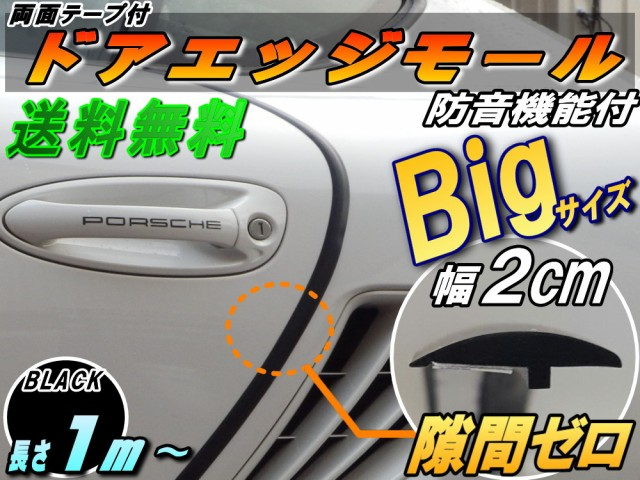 シリコン ドアモール (T型) 黒▼メール便 送料無...