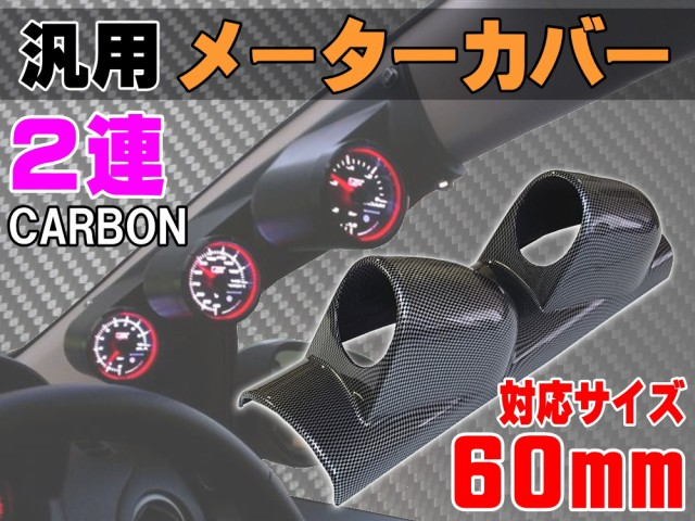 メーターカバー2連 (カーボン) ピラー 右用 60mm...