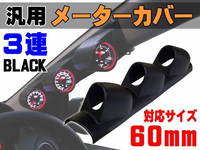 メーターカバー3連 (黒)【商品一覧】ピラー 右用...