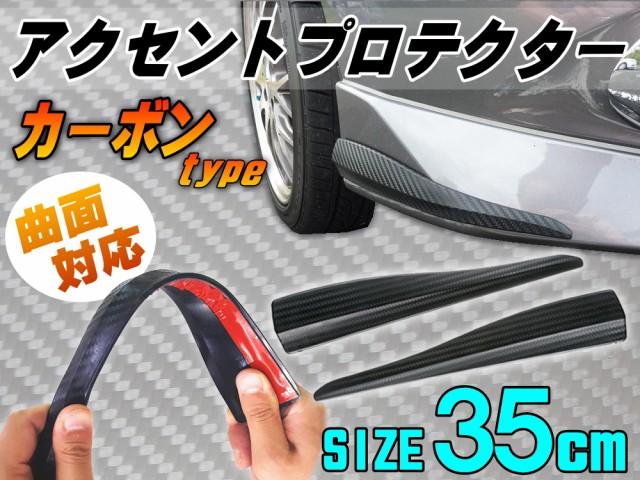 アクセントプロテクター カーボン(L)■【メー...