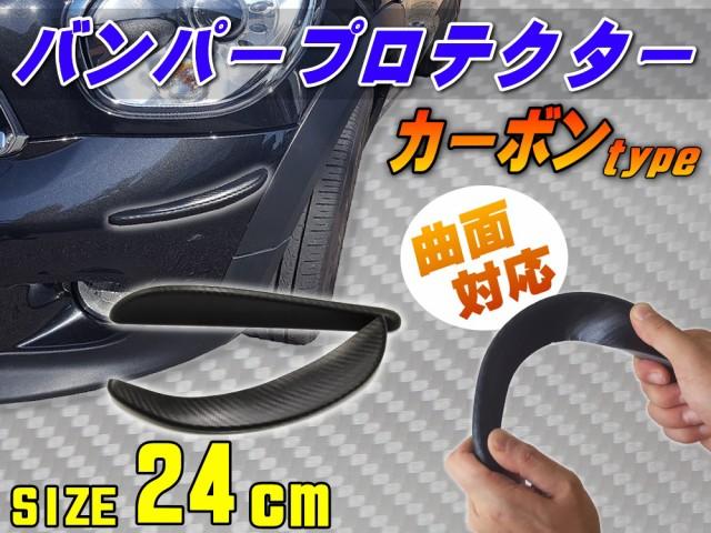 バンパープロテクター カーボン(M)//24.5cm 汎...