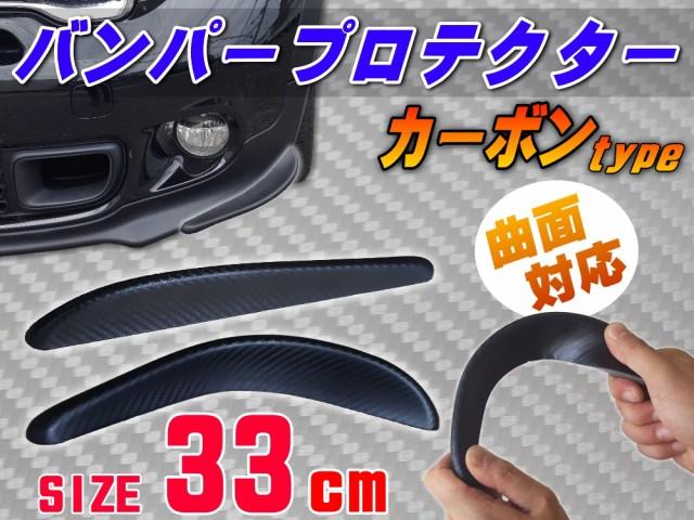 バンパープロテクター カーボン(L)【商品一覧...