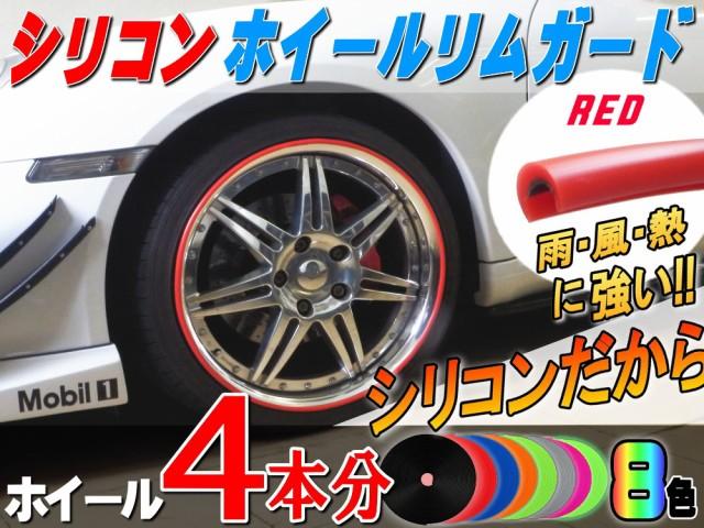 ★シリコン リムガード(赤) 4本分_ レッド 720c...