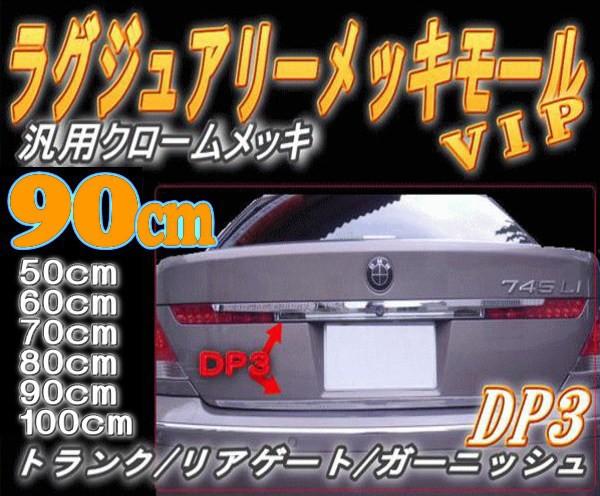 DP3 90cm★【商品一覧】汎用 クロームメッキモー...