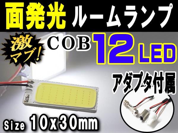 COB 12発LED▼汎用 面発光ルームランプ10mmx30mm ...
