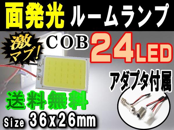 COB (中) LED■【メール便 送料無料】汎用 24発 ...