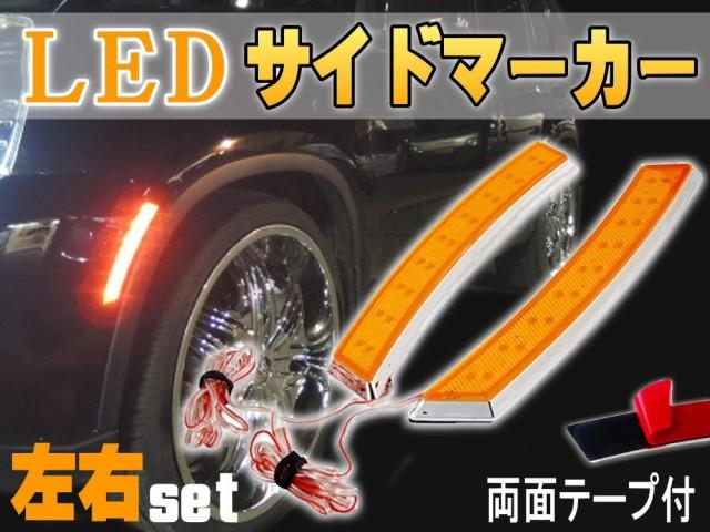 LEDサイドマーカー 柿//【商品一覧】左右2個1セ...