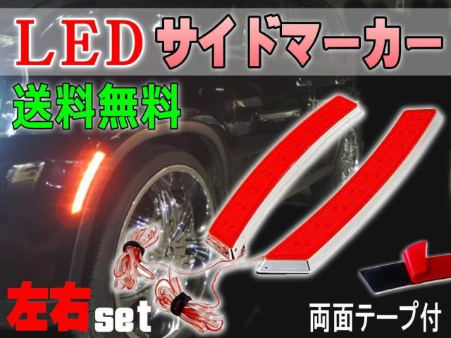 LEDサイドマーカー 赤//【メール便 送料無料】左...