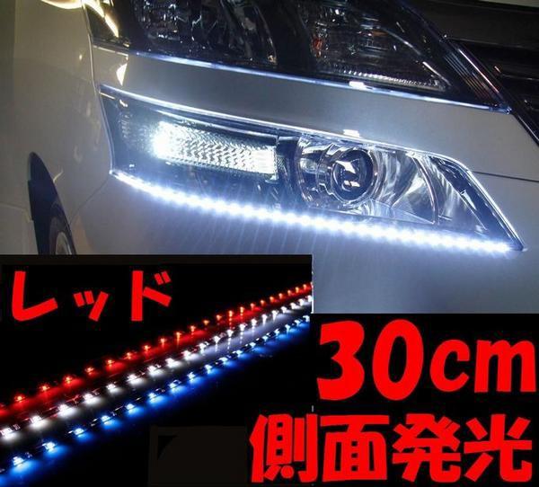 側面(30cm)赤▼発光レッド5050SMD.LED.アイライ...