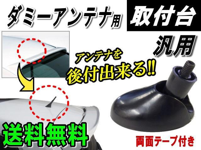 アンテナベース_宅急便 送料無料/ダミーアンテナ...