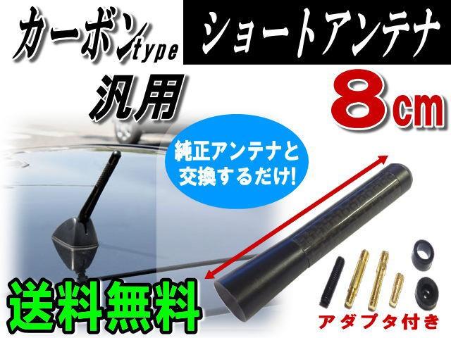 カーボンアンテナ黒8cm//【メール便 送料無料】汎...