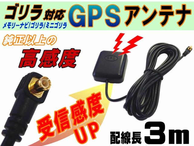 GPSアンテナ//【商品一覧】高感度 コード長3...