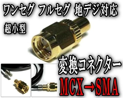 アダプタ (大) MCX→SMA 変換コネクター 変換アダ...