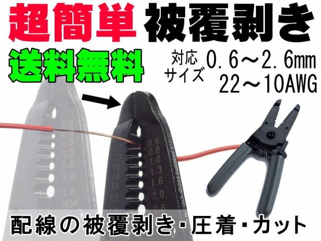 ワイヤーストリッパー 【メール便 送料無料】 簡...