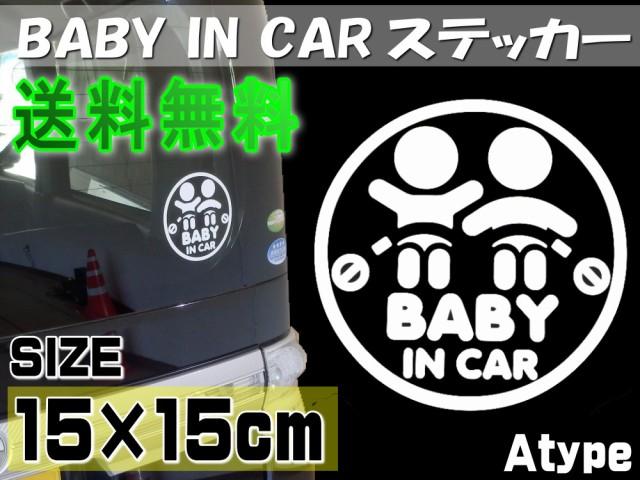 赤ちゃんが乗っています Atype ◆【メール便 送...