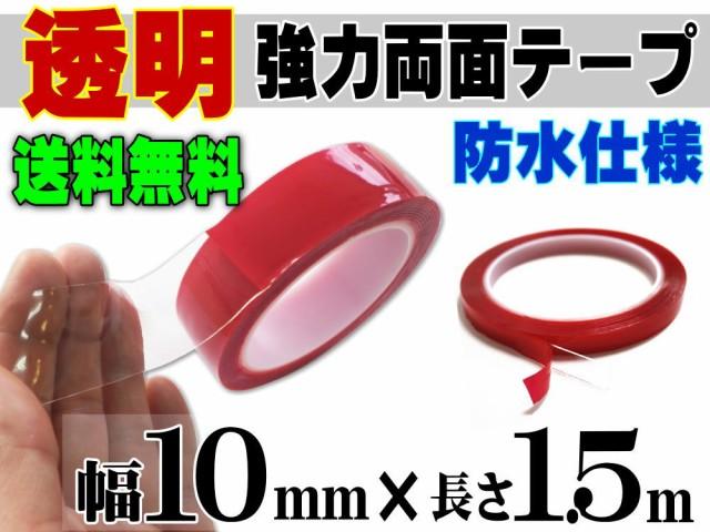 透明 両面テープ (10mm) 1.5m//【メール便 送料無...