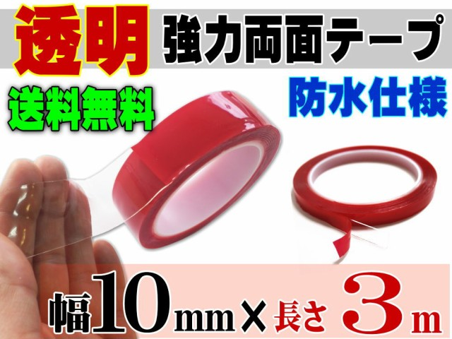 透明 両面テープ (10mm) 3m 【メール便 送料無料...