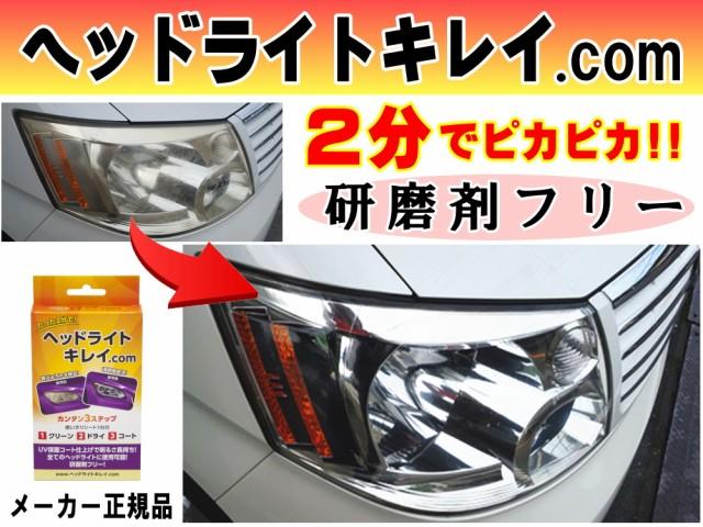 ヘッドライトキレイ.com 【メール便 送料無料】2...