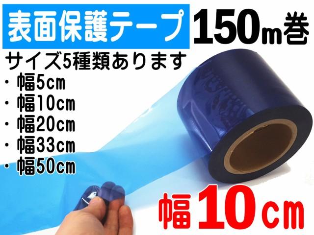 表面保護テープ 幅10cm 【宅急便 送料無料】長さ1...