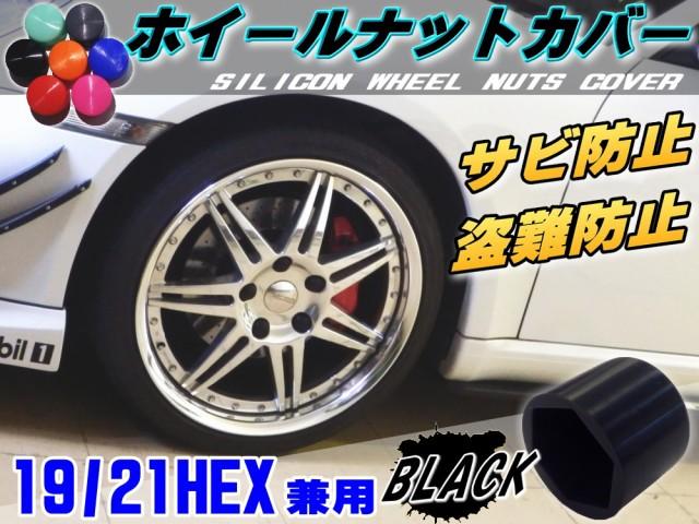 ナットカバー 黒19mm //ブラック 19HEX  シリコン...
