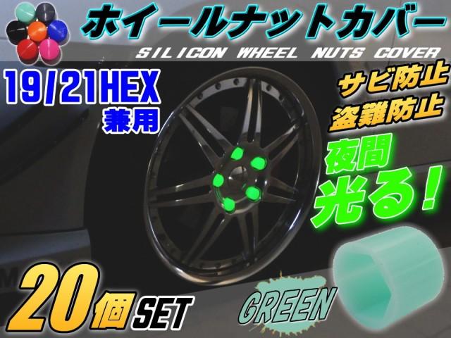 ★ナットカバー(20個)緑19mm■【メール便 送料無...