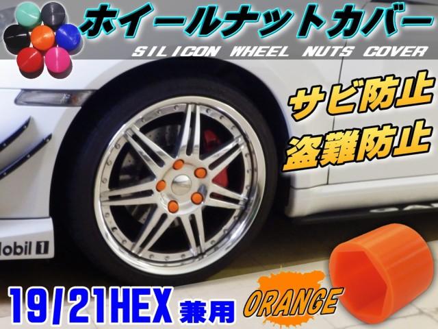 ナットカバー 柿19mm//【商品一覧】オレンジ 19HE...