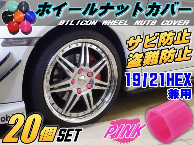 ★ナットカバー(20個)ピンク19mm■【メール便 送...