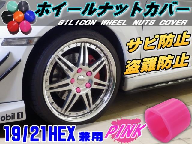 ナットカバー ピンク19mm//【商品一覧】桃色 19HE...
