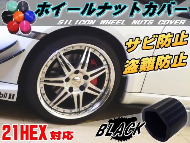 ナットカバー 黒21mm//【商品一覧】ブラック 21HE...