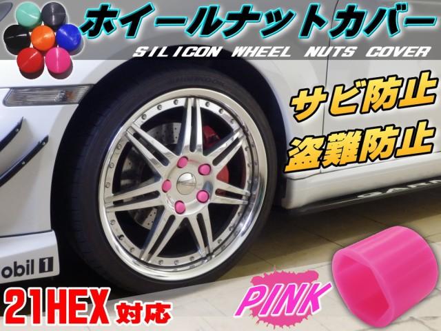 ナットカバー ピンク21mm//【商品一覧】桃色 21HE...