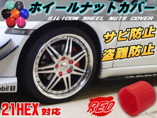 ナットカバー 赤21mm 【商品一覧】レッド 21HEX 2...