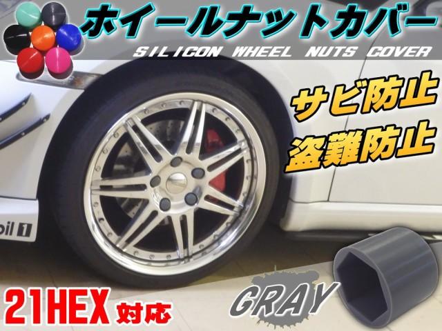 ナットカバー 灰21mm//【商品一覧】グレー 21HEX ...