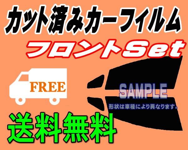 【送料無料】 フロント (s) オデッセイ RB1・2 後...