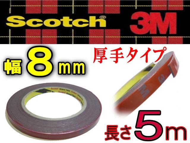 両面8mm 3M 8mm 超強力 両面テープ 防水 厚手 内...