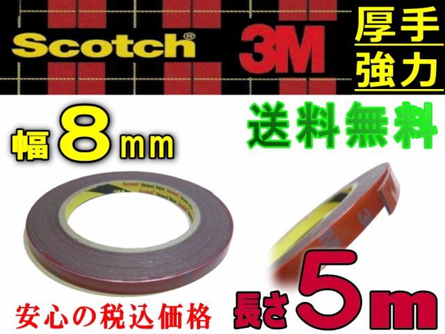 両面8mm 【メール便 送料無料】 3M社 両面テープ...