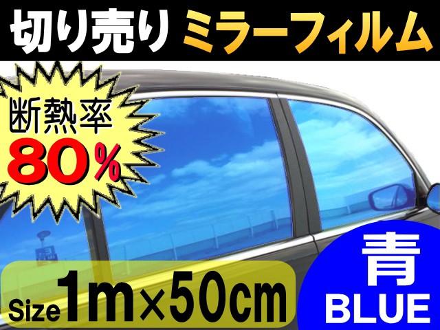 切売ミラーフィルム (小) 青 【商品一覧】幅100cm...