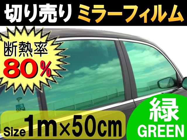 切売ミラーフィルム (小) 緑 【商品一覧】幅100cm...