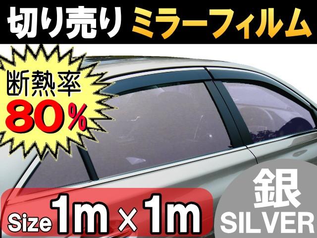 切売ミラーフィルム (大) 銀 幅100cm×100cm〜 シ...