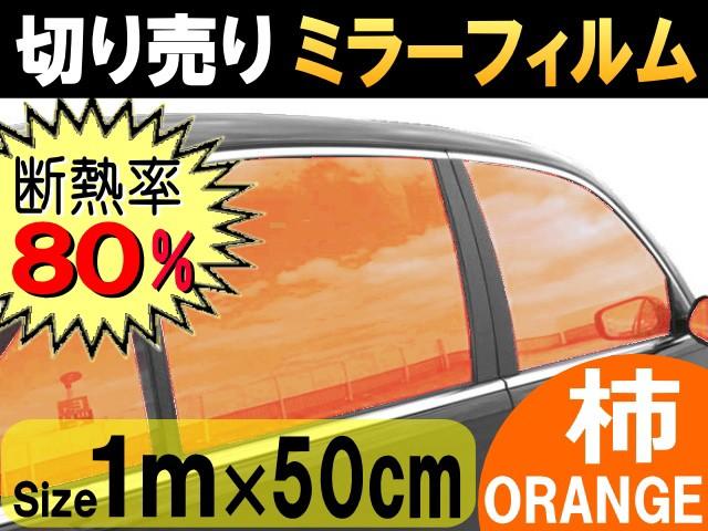 切売ミラーフィルム (小) 柿 幅100cm×50cm〜 オ...